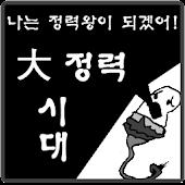대.정.력.시대!