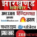 Jharkhand News Paper icon