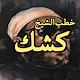 Download محاضرات صوتية للشيخ عبد الحميد كشك 9 For PC Windows and Mac