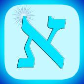 Aleph Beis App - Learn Hebrew