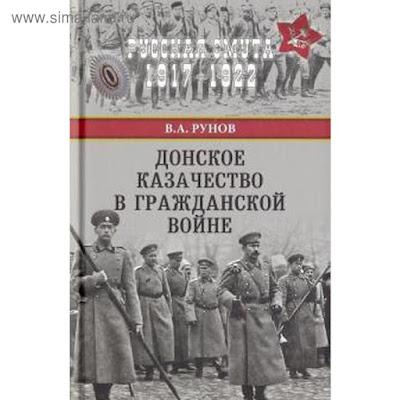 Донское казачество в Гражданской войне. Рунов В.