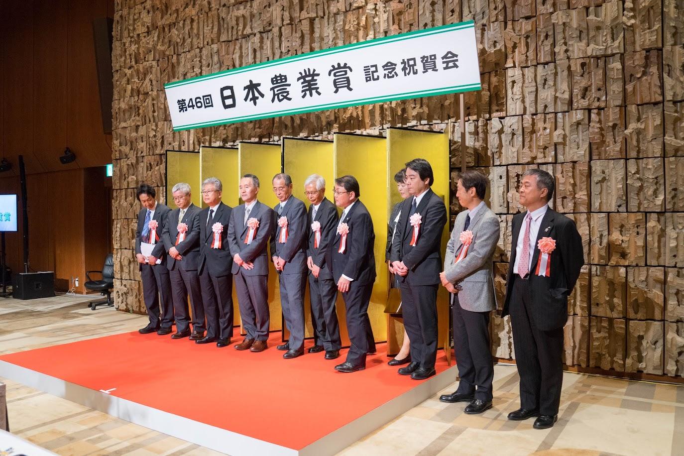 第46回日本農業賞・中央審査会委員の皆様