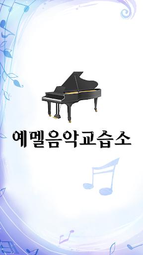 예멜음악교습소