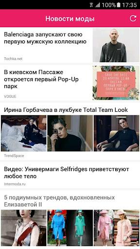 Тренды и стили – новости моды