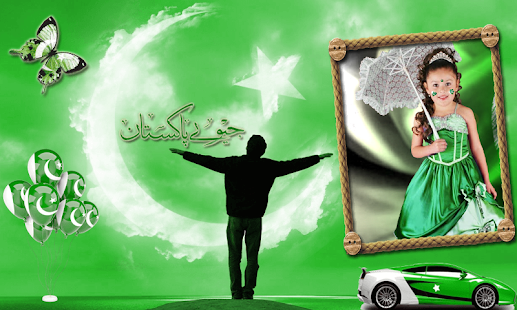 14 August Photo Frames APK Download - Android Entertainment Apps