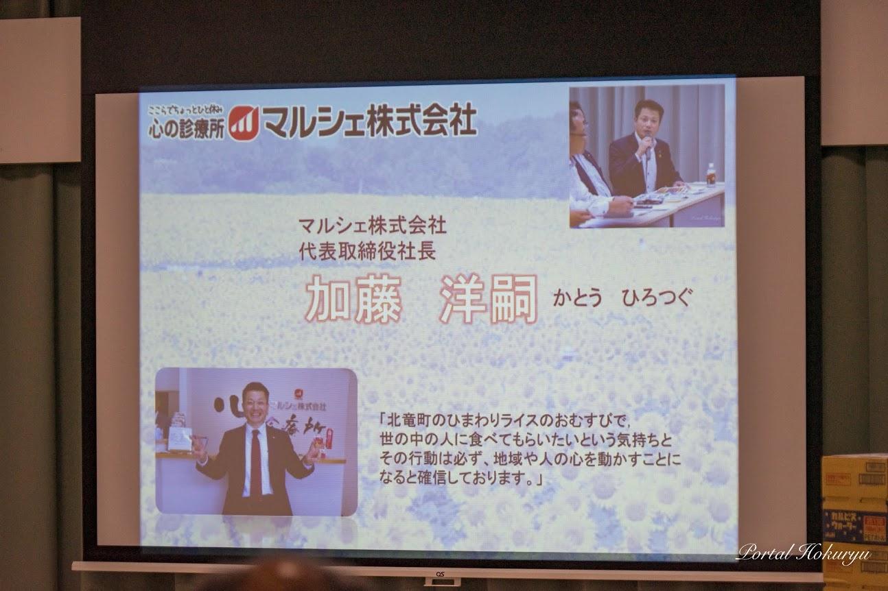 マルシェ(株)加藤洋嗣 代表取締役社長