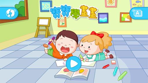 寶寶學畫畫-兒童簡筆畫大全