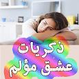 رواية ذكريات عشق مؤلم بدون نت