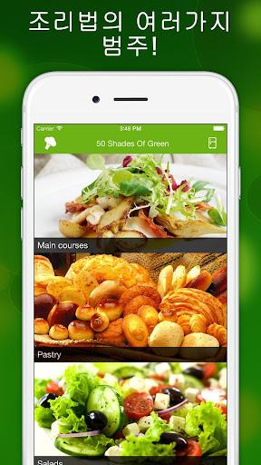녹색의 50 색조: 채식 다이어트 조리법