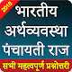 Download Indian Economics & Panchayati Raj in Hindi For PC Windows and Mac