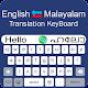 Malayalam Keyboard - English to Malayalam Typing Download on Windows