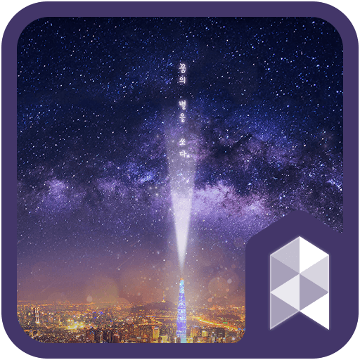 Shoot the stars in a dream Launcher theme (app)