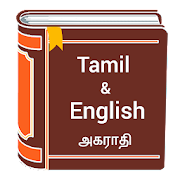 Tamil to English Dictionary - Tamil Translator app
