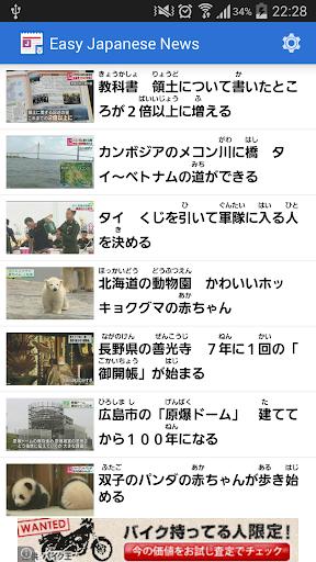 NHK Easy Japanese News Unlock