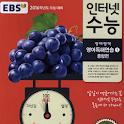 2016 EBS 인터넷수능(무료)