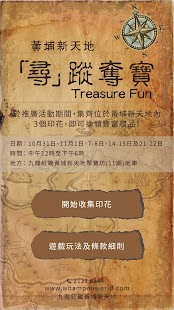 黃埔新天地尋蹤奪寶Treasure Fun- screenshot thumbnail