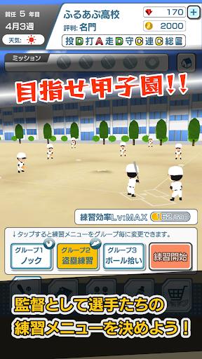Koshien - High School Baseball 2.0.0 screenshots 5