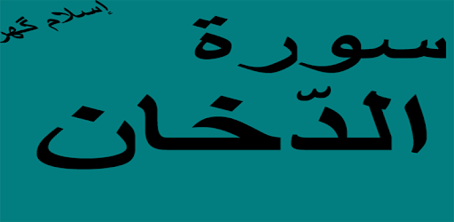 Surah Dukhan Offline PDF for PC