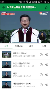 GOODTV 기독교복음방송- screenshot thumbnail