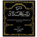 Kitab Rotib & Hizib Lengkap icon