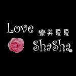 LOVE ShaSha 樂芙夏夏