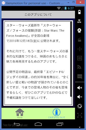 基礎知識 for スターウォーズ 玩娛樂App免費 玩APPs