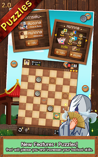 Thai Checkers - Genius Puzzle - u0e2bu0e21u0e32u0e01u0e2eu0e2du0e2a 3.5.161 screenshots 7
