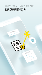 App KB국민은행 스타뱅킹 APK for Windows Phone
