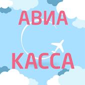 Авиакасса - Дешевые авиабилеты
