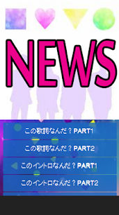 曲当てAZ for NEWS- screenshot thumbnail