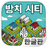 City left - let's create your own town! ...