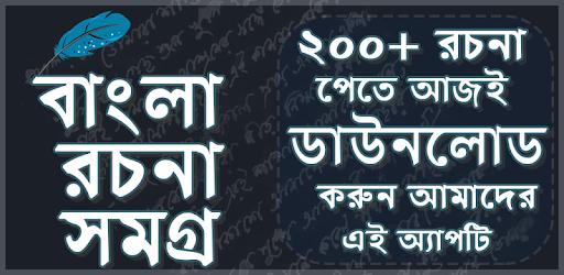 Bengali Essays For Class 9