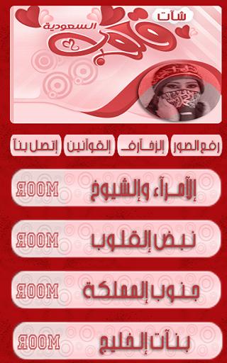 شات قلوب السعوديه