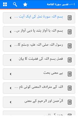 Tafsir Ibn Kaseer Urdu Terjuma - screenshot