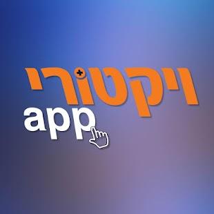 ויקטורי App - náhled