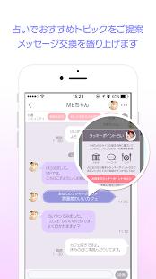 metune‐占いで婚活・恋活マッチング‐イヴルルド遙華監修 - náhled
