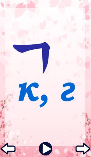 Koreys Tilini O`rganamiz 1.1.6 screenshots 4