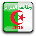 وظائف الجزائر 2018 1.0
