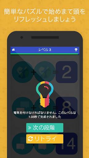 玩解謎App|数学パズル免費|APP試玩