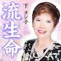下ヨシ子の「2016年 あなたの流生命」 icon