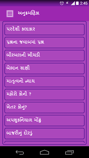 玩免費娛樂APP|下載Akbar Birbal Gujarati Stories app不用錢|硬是要APP