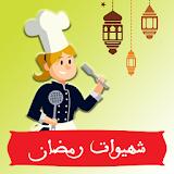 وصفات & شهيوات رمضان بدون انترنت