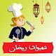 وصفات & شهيوات رمضان بدون انترنت (app)