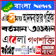 Download Bangla News - Bangla News Papers india For PC Windows and Mac