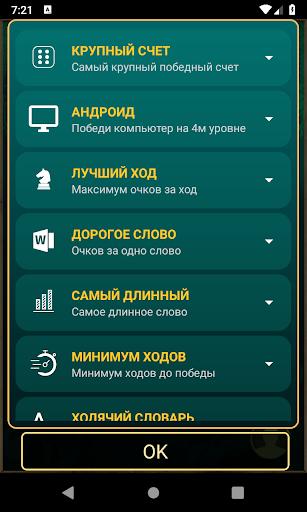 Words Offline and Online 0.9.9 screenshots 3