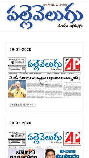 Andhra pratibha  screenshots 3