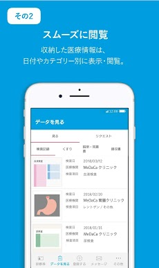 MeDaCa - 自分の健康を収納するアプリのおすすめ画像3