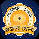 কে হতে চায় কোটিপতি bangla GK Quiz for kotipoti icon