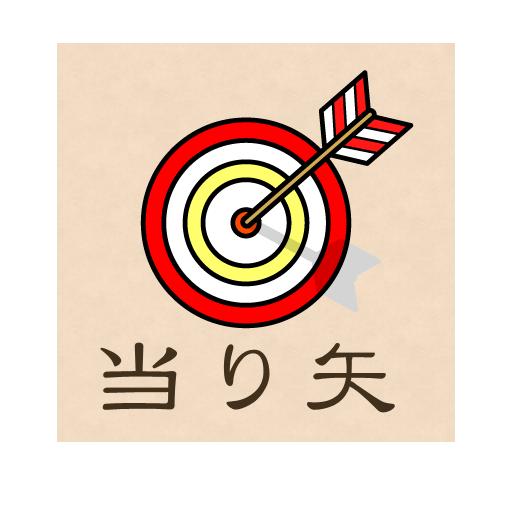 当り矢 生活 App LOGO-APP試玩