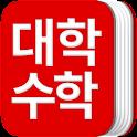 대학미적분학 공식집-대학수학 icon